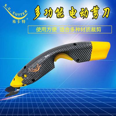 电动剪 台湾EC-1电动剪刀 纺织类剪/皮革剪/泡沫剪/纸盒剪